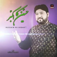 Hussain Ka Akbar As - Afzal Jamal | Qasida Mola Ali Akbar As - 2021