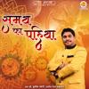 Download Samay Ka Pahiya Mp3