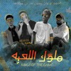 Download Mlok Elle3ba Mo3gza x Fisal x Boda | ملوك اللعبه - Prod by Bondo2 Production. Mp3