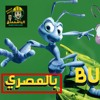 Download دوبلاج فيلم كارتون حكاية حشرة - نملة - نمول و نمولة-ديزني بالمصري Mp3