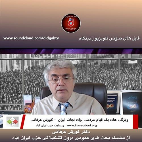شرایط خاص یک حرکت مردمی در ایران - دکتر کورش عرفانی