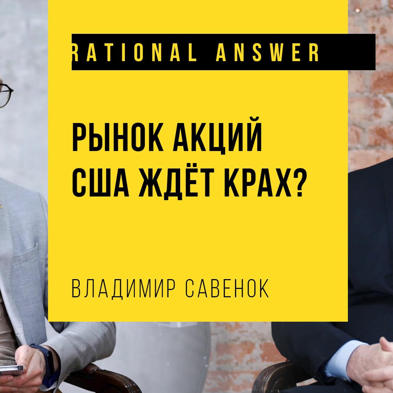 #36 - Владимир Савенок: Рынок акций США ждёт крах?