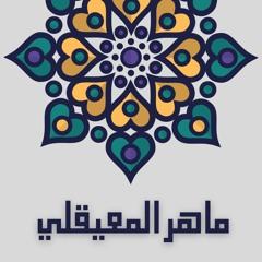Maher Al Muaiqly   Surat Al Saffat   ماهر المعيقلي   سورة الصافات