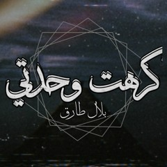 كرهت وحدتي - بلال طارق ( اغاني حزينة جدا ) تبكي الحجر 2020
