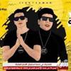 Download حته قمرايه (عمر كمال واورتيجا ) Mp3
