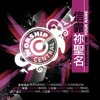 Because Of Your Love (feat. Andrew Yeo & Ng Ling Ling Yvonne)