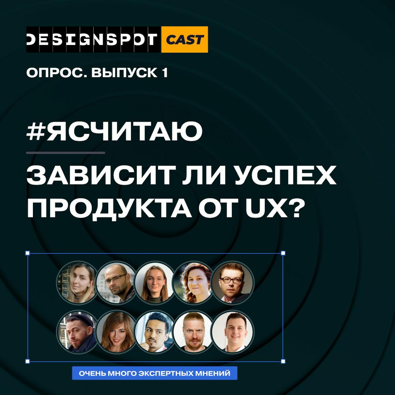 [DS 06] #ясчитаю ⎯ Зависит ли Успех продукта от UX