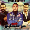 Download حصريآ مهرجان