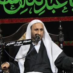 ذكرى أربعين الإمام الحسين (ع) سماحة الشيخ عبد الحي قمبر (حفظه الله) 20 صفر 1443هـ