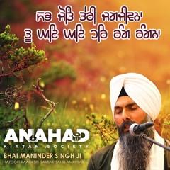 Sabh Jot Teri Jagjeevana | Bhai Maninder Singh Ji Hazoori Ragi Sachkhand Sri Harmandir Sahib |