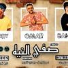 Download اغنية صفي النيه عمرو الجمل بودي النجم توزيع بيبو بحرية Mp3