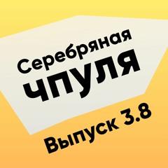 Чпуля 3.8 Павел Коновалов. Почему мы задолбались меняться?