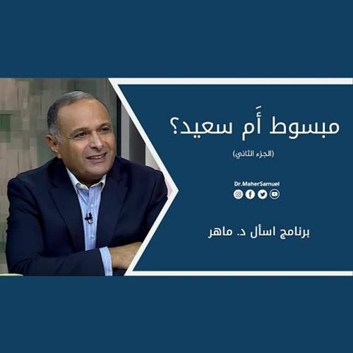مبسوط أَم سعيد؟ (2) | د. ماهر صموئيل | برنامج اسأل د. ماهر - 24 يوليو2021