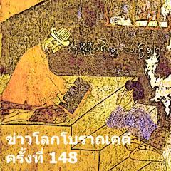 ข่าวโลกโบราณคดี ครั้งที่ 148 - ArchaeoNews in Thai 148