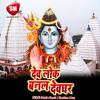 Download Devghar Me Bum Bum Bole Mp3