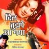 Download Tujhpe Mera Dil Aa Gaya Mp3