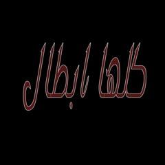 مهرجان كلها ابطال غناء احمد شيكا و فادي دوشه توزيع احمد عفروتو