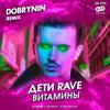 ДЕТИ RAVE - ВИТАМИНЫ (Dobrynin Remix)