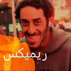 Persian Gang Rap Remix - ریمیکس گنگ رپ فارسی 😈