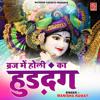 Download Braj Mein Holi Ka Hud Dang Mp3