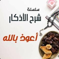 معنى الإستغفار - سلسلة شرح الأذكار | د. أحمد رمضان