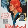 Download موسيقى فيلم اريد حبا وحنانا 1978 - ميرفت امين وفريد شوقى Mp3