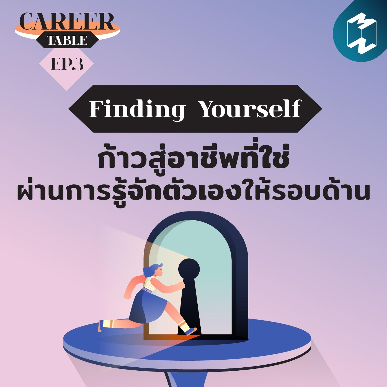 Career Table EP.3 | Finding Yourself: ก้าวสู่อาชีพที่ใช่ ผ่านการรู้จักตัวเองให้รอบด้าน