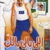 Download موسيقي فيلم اللي بالي بالك - خالد حماد Mp3