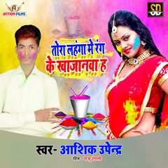 Tor Lahenga Me Rang Ke Khajnva H (Bhojpuri Song)