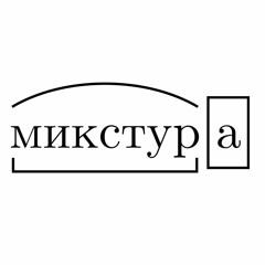 MiXTURA 001