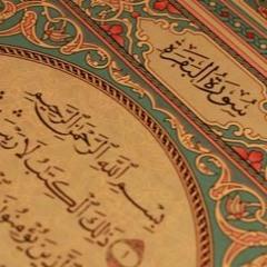 الشيخ سعد الغامدي - سورة البقرة  Sheikh Saad Al Ghamdi - Surat Al Baqarah