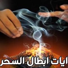 آيات ابطال السحر بأذن الله تلاوة القارىء الشيخ احمد ياسين