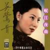 Min Jiang Ye Qu (Album Version; Ming Chiang Night)