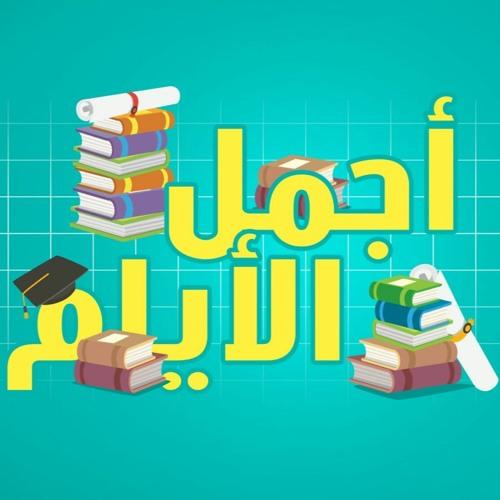 أجمل الأيام || تخرج 2020 || عثمان الإبراهيم