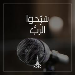 سبٌحوا الرب - فريق العائلة قصر الدوبارة   Sabb7o el rabba - KDEC Family