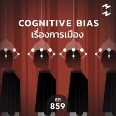 Mission to the Moon EP.859 | Cognitive Bias เรื่องการเมือง