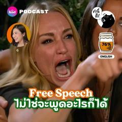 KND760 Free Speech ไม่ใช่จะพูดอะไรก็ได้