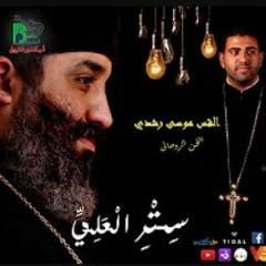 Setr Elali - Fr. Mousa Roshdy | سِتْرِ الْعَلِيِّ - اللحن الروحانى - القس موسى رشدى
