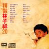 Qian Chun Xiao Nian Shi