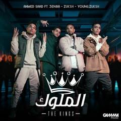 احمد سعد وعنبة و دبل زوكش - الملوك ريمكس  | BlackTeck & Marlexx Remix