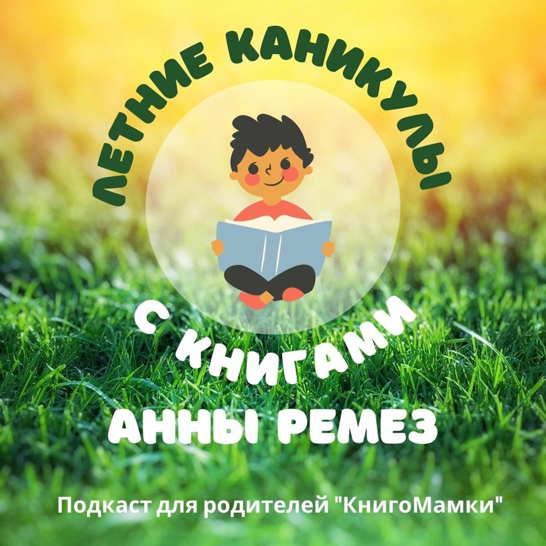 23. Летние каникулы с книгами Анны Ремез.