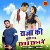 Download Raja Ki Bhari Yaad Satawe Ratan Mein Mp3