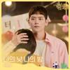 하현상 (Ha Hyun Sang) – 나의 낮 나의 밤 (Day and Night) [A Love So Beautiful - 아름다웠던 우리에게 OST Part 3]