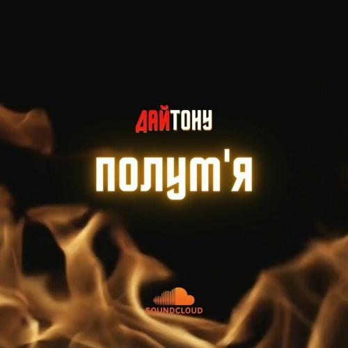 ПОЛУМ'Я (prod. by Mors)