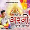 Download Chhoti Si Arzi Sunli Sarkar (Shyam Bhajan) Mp3