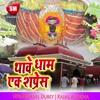 Download Bartiya Karab Re Sakhiya Mp3