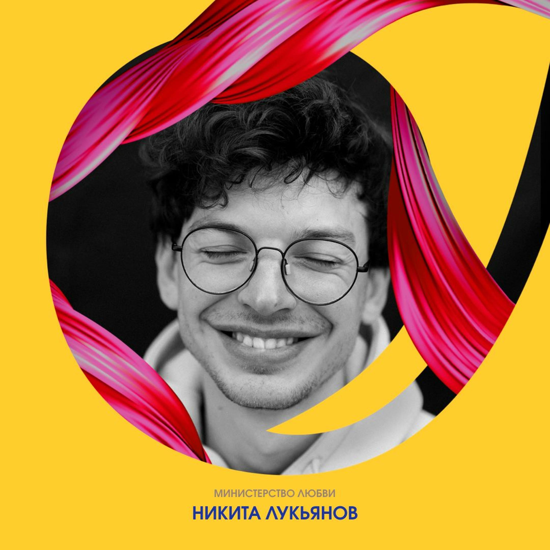 Никита Лукьянов о любви как способности замечать, внутренней свободе на творчество и вере в себя