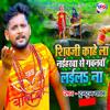 Download Shiv Ji Kahe La Naihar Se Gawanawa Laila Na Mp3