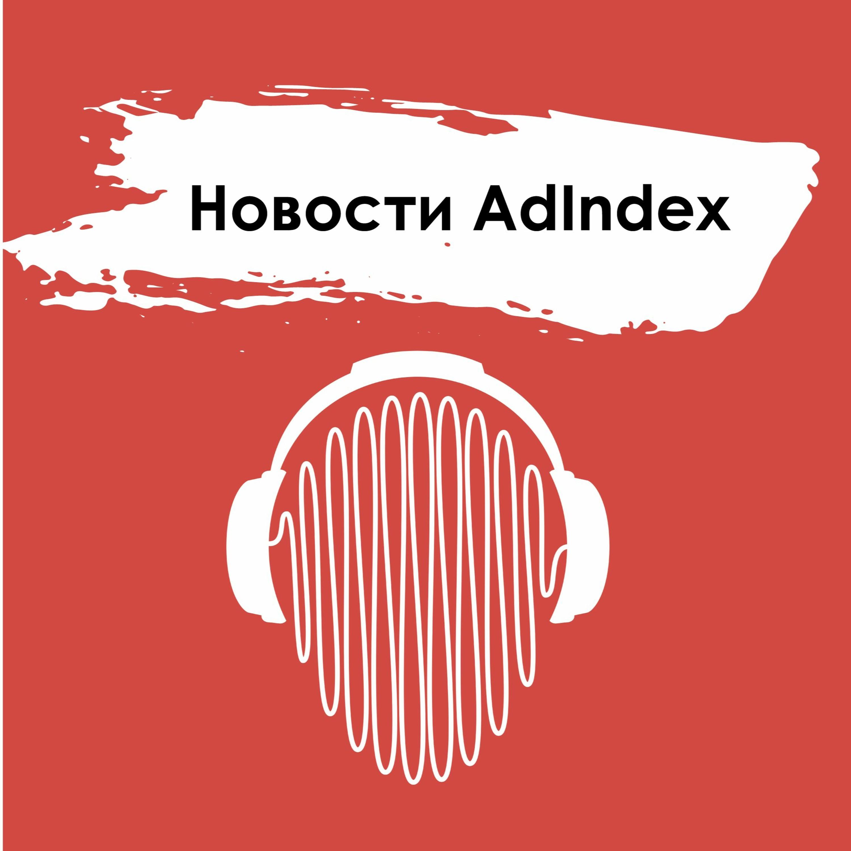 Новости AdIndex. 16 cентября