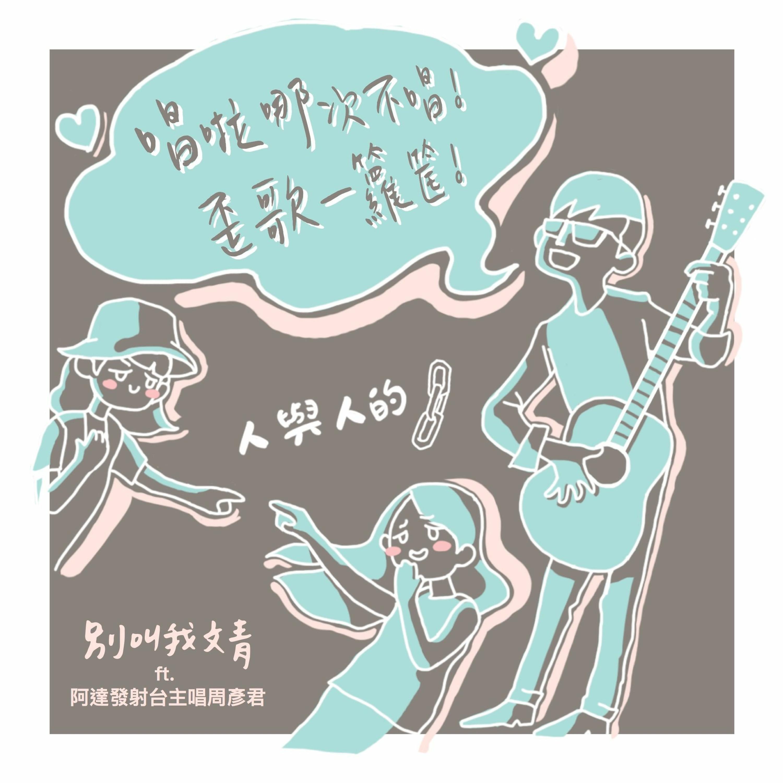 S210 - 唱啦哪次不唱!歪歌一籮筐!feat.阿達發射台主唱周彥君